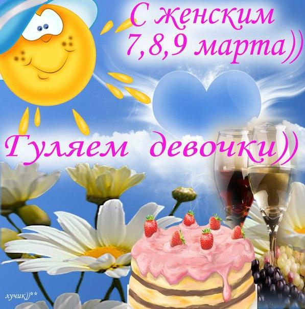 С праздником 8 поздравления девочкам