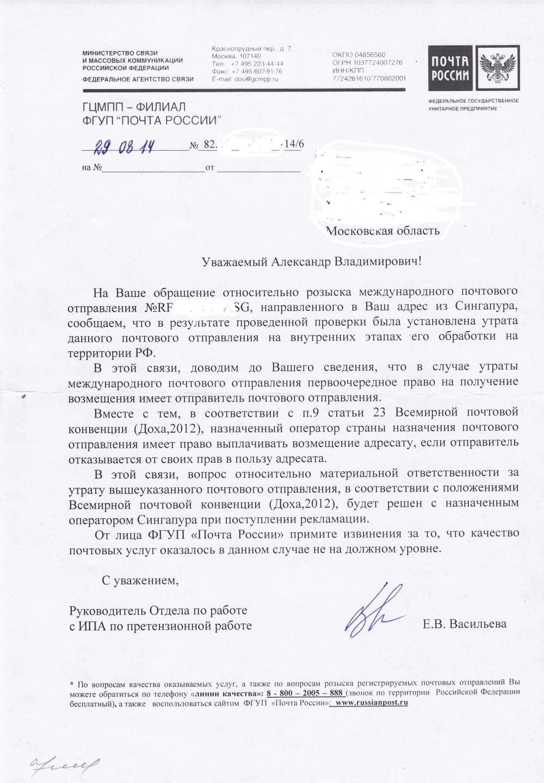 Заявление на розыск рпо - 1